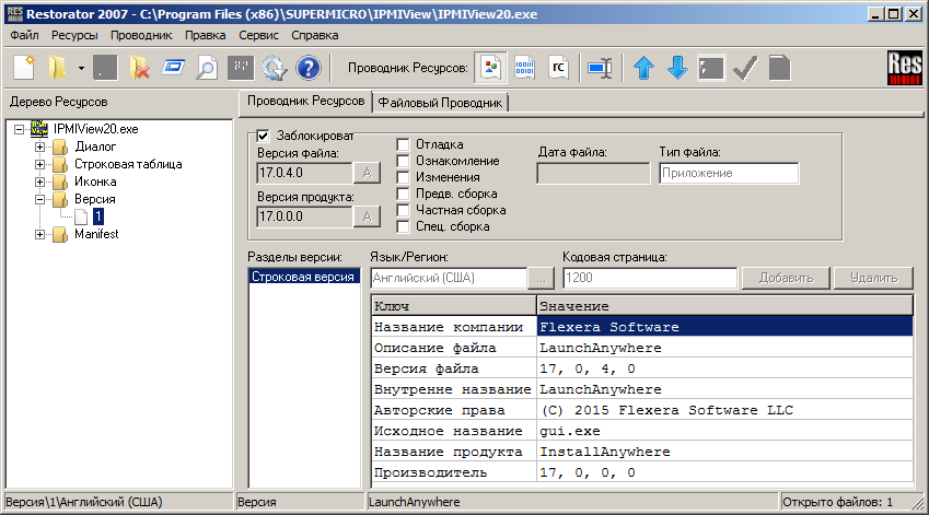 Утилита IPMIView, и ее библиотеки хранятся на локальном носителе инструментальной платформы в зашифрованном виде